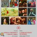 Új Galéria: A szerb művészet tíz képben