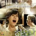 Koreai Filmklub - Harmónia c. film