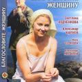Orosz filmklub - Áldjátok meg a nőt c. film vetítése