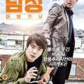 Koreai Filmklub - A kotnyeles nyomozó c. film vetítése