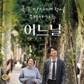 Koreai Filmklub -  Egy nap c. film vetítése